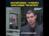 Русские наемники едут воевать, потому что в России нет жизни