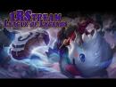 League of Legends - платиновые войны и дуэли с подписчиками