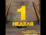 ПРИКЛЮЧЕНИЯ ПАДДИНГТОНА 2 - 1 неделя - В кино с 18 января