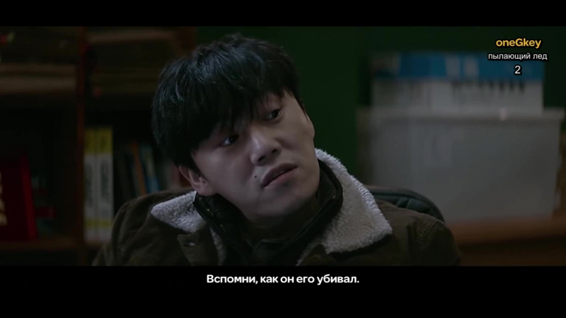 (FSG 1GK) 2/12 ПЫЛАЮЩИЙ ЛЕД (русс саб) Горящий лед Burning Ice (rus sub)