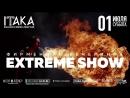 Итака - 1 июля - Extreme show