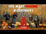 Что ждет Россию в сентябре?