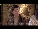 Кубылай-хан, или Хубилай 25 серия, режиссёр Сиу Мин Цуй, 2013 год. С многоголосым переводом на русский язык.