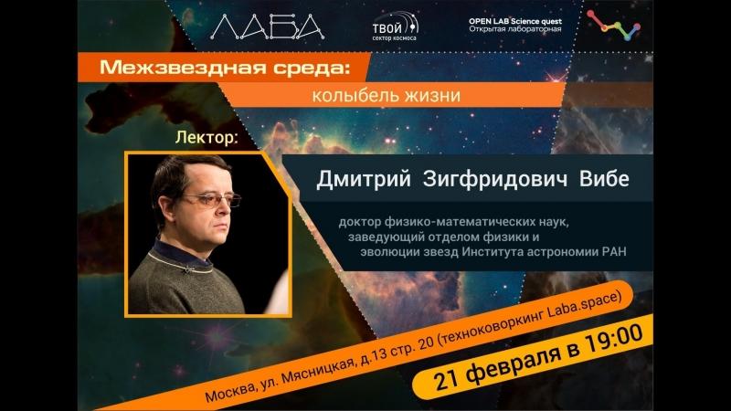 Live: Дмитрий Вибе. Межзвездная среда: колыбель жизни