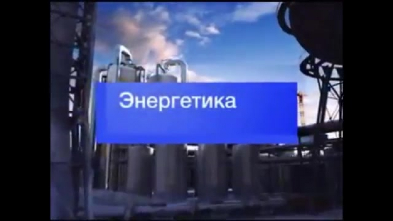 Начальная и конечная заставка программы Энергетика (Вести-Россия 24, 2007-2011)