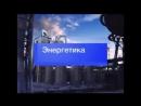 Начальная и конечная заставка программы Энергетика Вести-Россия 24, 2007-2011
