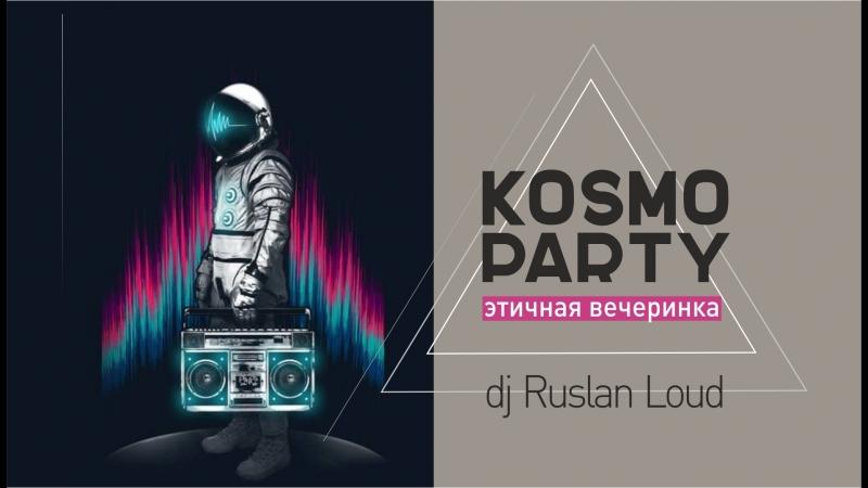 KosmoParty | этичная вечеринка