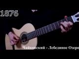 Чайковский - Лебединое Озеро