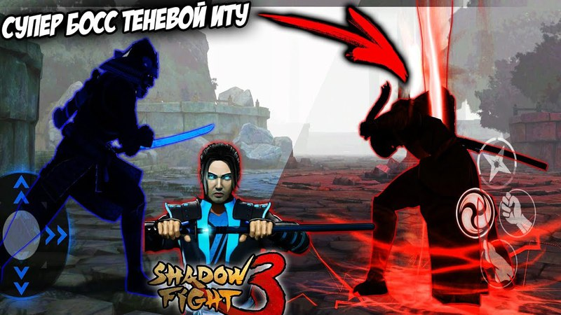 4 ГЛАВА СУПЕР БОСС ТЕНЕВОЙ ИТУ - Shadow Fight 3