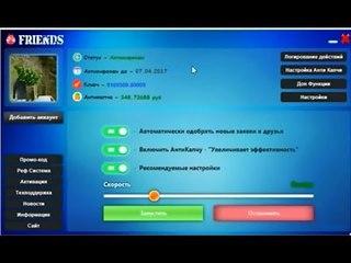 Накрутка друзей вконтакте бесплатно накрутка подписчиков