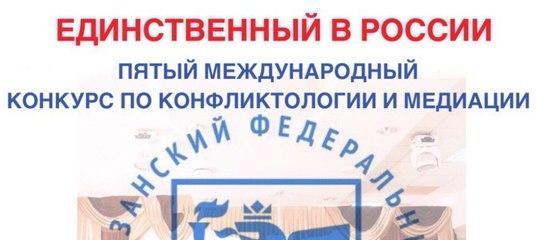 Фонд развития конфликтологии ВКонтакте МККМ Кафедра конфликтологии Казанский Приволжский федеральный университет