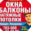 """ПЛАСТИКОВЫЕ ОКНА ООО """"СОК"""" в Самаре и Тольятти!"""