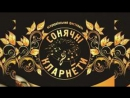 Житомирський фестиваль «Сонячні кларнети». Житомирська хвиля.