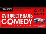 XVII Фестиваль Comedy