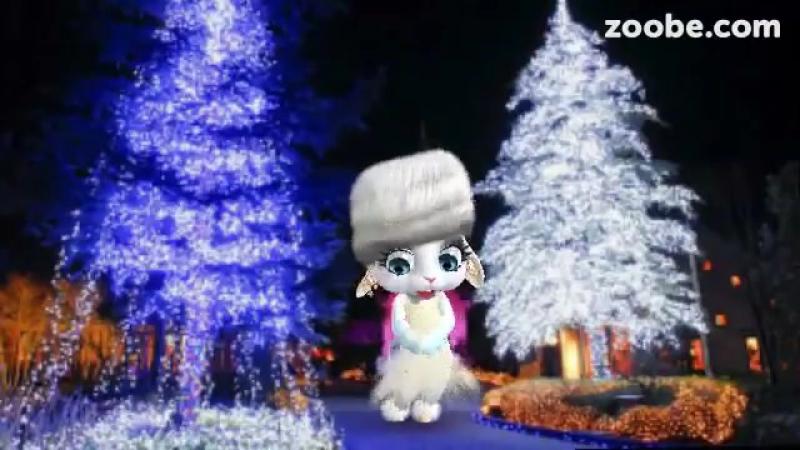 Zoobe Зайка .Поздравление с Рождеством Христовым.