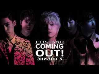 150505 Coming Out! FTISLAND Ep. 05 (рус. суб)