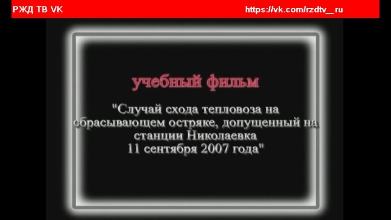 Сход тепловоза на ст. Николаевка 2007.09.11