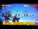 07 октября || Театр Теней «FiREFLIES» || Краматорск/ДКиТ НКМЗ