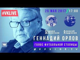 #offsideLIVE   #VKLive С Геннадием Орловым из штаба социальной сети ВКонтакте