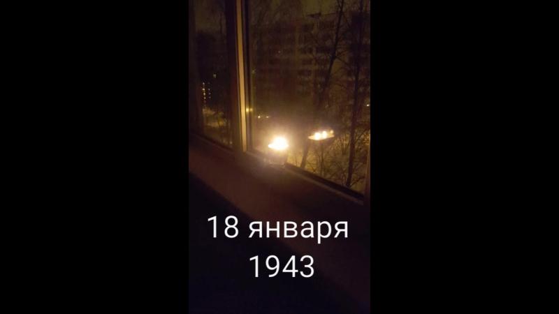 18.01.1943