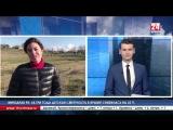 Прямое включение корреспондента телеканала «Крым 24» Марины Патриной из Партизанского. Там проходит урок мужества