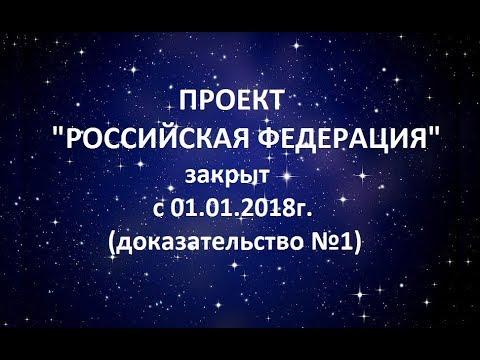 РФ с 1.01.2018г. не существует! Одно из доказательств.