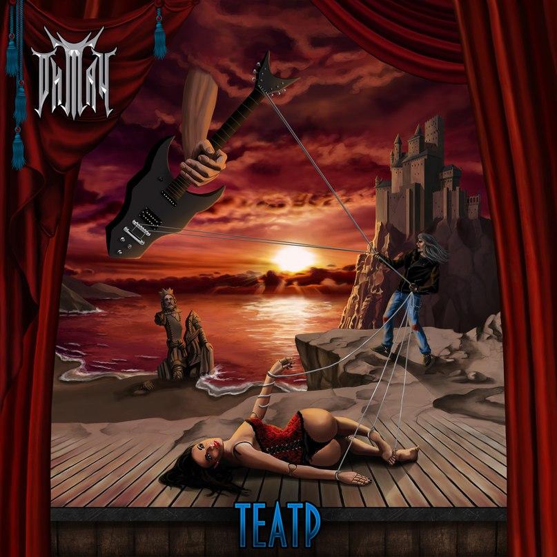 Новый сингл группы ТИТАН - Театр