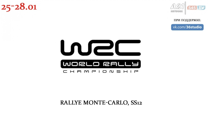 WRC, Rallye Monte-Carlo, SS12, 27.01.2018 [545TV, A21 Network]