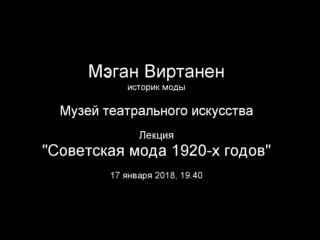 Анонс лекции Мэган Виртанен в Музее театрального искусства, 17 января 2018