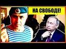 АСХАБ АЛИБЕКОВ! ДИКИЙ ДЕСАНТНИК ИЗ ДАГЕСТАНА НА СВОБОДЕ 25.03.2018
