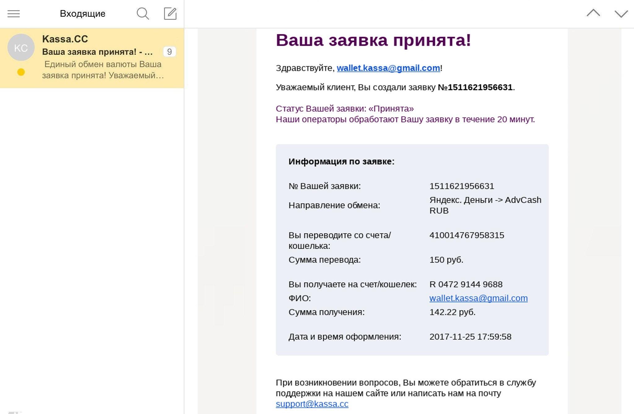Kassa.cc is a single currency exchange. Exchange Yandex.Money at Advanced Cash RUB