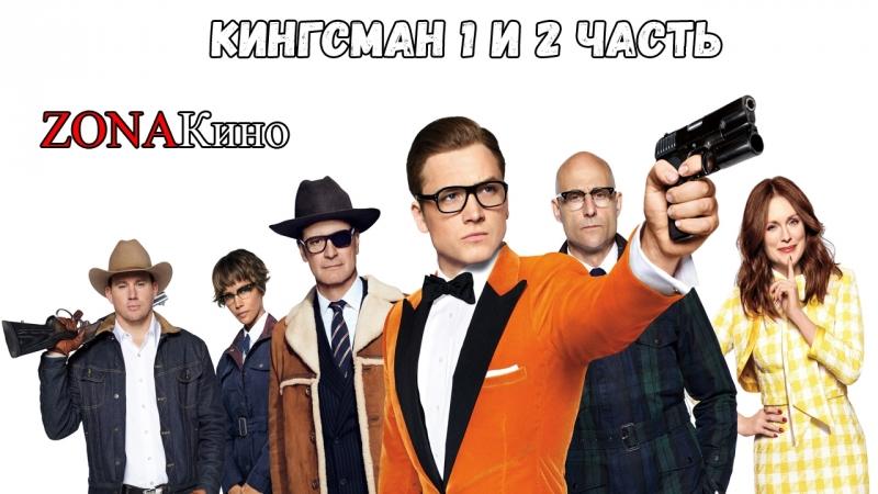 КИНГСМАН 1-2 ЧАСТИ LIVE