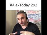 Что может быть круче, чем доверие. Умер, спит или сексом занимается. #AlexToday 292