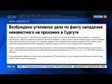 Новости на «Россия 24» • Поножовщина в центре Сургута: ранены семь прохожих, преступник застрелен