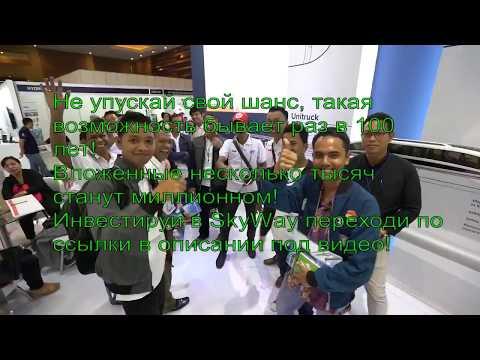 🎥 SkyWay RailwayTech Indonesia 2018 Инвестиции Новый транспорт New Transportation Investments 1
