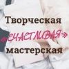 """Творческая мастерская """"Счастливая"""""""