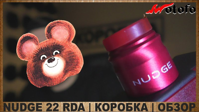 NUDGE 22 RDA by WOTOFO | КОРОБКА | ОБЗОР
