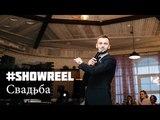 Ведущий, showman на Вашу свадьбу. Мельник Николай.