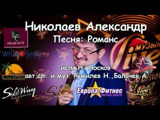 Николаев Александр, Н.Носков - Романс