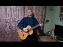 песня под гитару ТИШИНА М.Круг исполняет А.Швыдкой