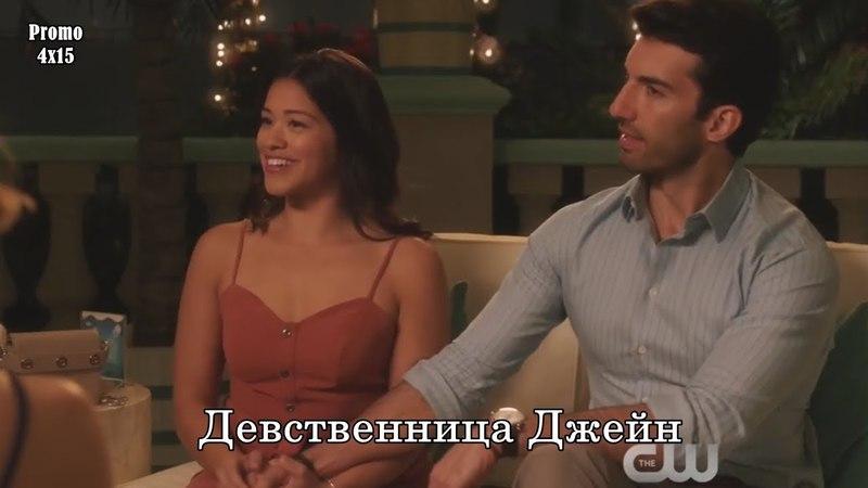 Девственница Джейн 4 сезон 15 серия - Промо с русскими субтитрами Jane The Virgin 4x15 Promo