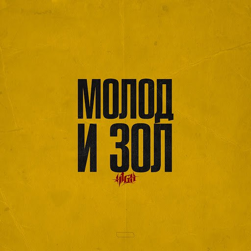 h1Gh альбом Молод и зол