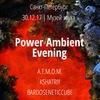 Power Ambient Evening 30.12.17 | Музей звука