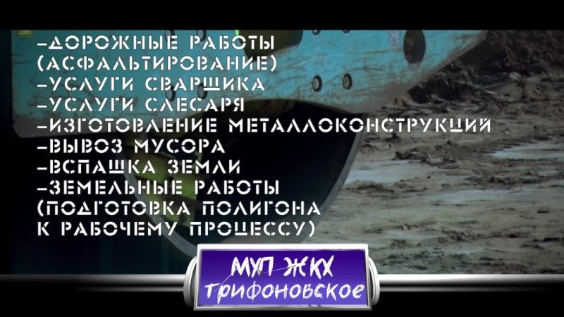 МУП ЖКХ Трифоновское