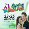 Spring ZOUK Fest 23-25 февраля 2018, Казань