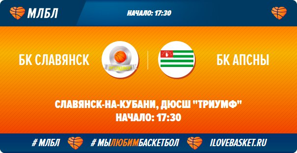 БК Славянск - БК Апсны лига КАУБ 5х5