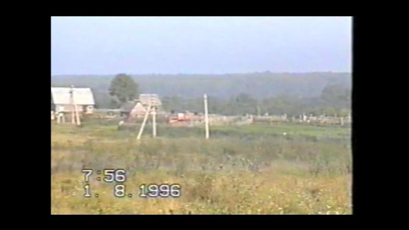 31.07.-01.08.1996 г. Ярцево-Крапивка