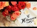 Видео-открытка для самой любимой мамы, жены, бабушки и тещи! С юбилеем