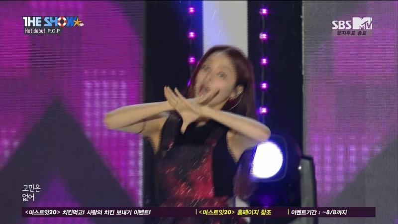 [Debut Stage] 170801 P.O.P (피.오.피) - Catch You (애타게 GET하게)