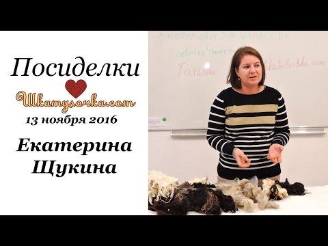 Екатерина Щукина о длиноворсовом флисе на Посиделках в Шкатулочке 13.11.16